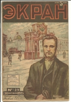 Screen, issue #20, 1925