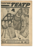Worker and Theatre, issue 46, 1926