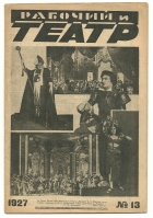 Worker and Theatre, issue 13, 1927
