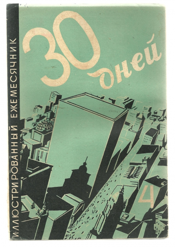 30 Days, issue 4, 1929