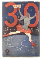 30 Days, issue 2, 1929