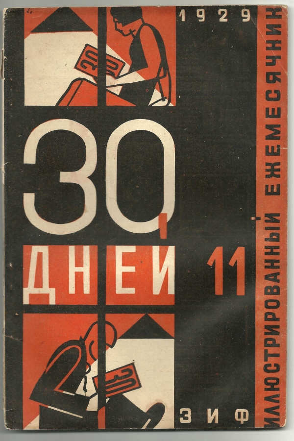 30 Days, issue 11, 1929