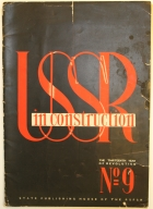 USSR in Construction, issue 9, 1930