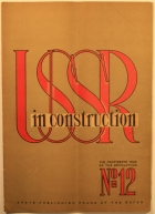 USSR in Construction, issue 12, 1930
