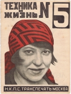 Tekhnika i Zhizn, issue 5, 1925