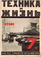 Tekhnika i Zhizn, issue 7, 1925