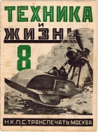 Tekhnika i Zhizn, issue 8, 1925