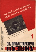 For the Proletarian Music 1931