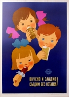 Ice Cream for Children - USSR