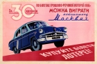 National Lottery Ukraine Moskvich Car USSR