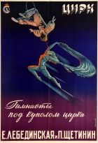 Soviet Circus Acrobat Air Gymnast Act