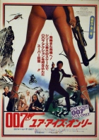 James Bond For Your Eyes Only Japan