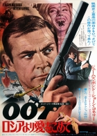 James Bond From Russia with Love Japanese
