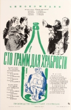 The irony of fate vintage style Soviet movie poster print