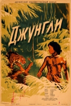 Jungle Book 1942 UK