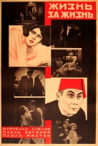 Dagfin Joe May Silent Film Constructivism