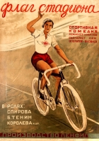 Flag of the Stadium Cycling USSR