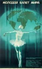 Young World Ballet USSR