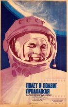Flight And Continuing Feat Space Documentary USSR Cosmonaut Gagarin Leonov Popovich