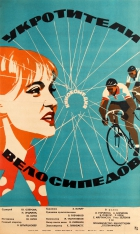 Bicycle Tamers USSR Sport Comedy