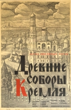 Ancient Cathedrals Of The Moscow Kremlin