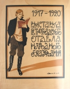 Petrograd Education Department 1917-1920