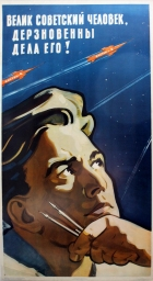 Great is the Soviet Human, Daring are His Deeds! Space Vostok