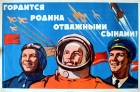 Motherland Is Proud Cosmonauts Pilots