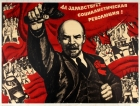 Lenin Long Live Revolution