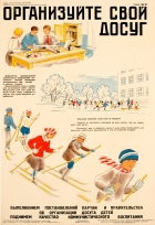 Organise Recreation Time USSR School