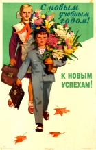 Happy New School Year! USSR