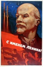 With the Name of Lenin Space Rockets USSR Revolution