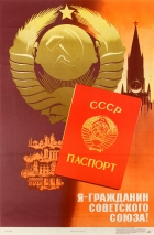 Citizen of the Soviet Union USSR Passport