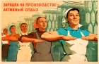 Physical Exercise At Work Is Active Recreation USSR Textile Mill