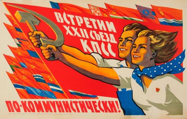 Image result for komsomol