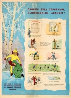 Soviet Young Pioneer Children Health Activities