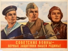 Soviet Armed Forces Proven Defenders USSR