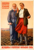 Women in Collective Farms Feminism USSR
