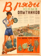 Become An Industrial Plant Grower USSR