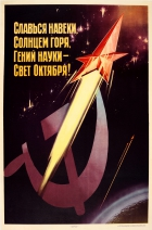 Space Exploration Soviet Science USSR