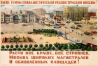 Socialist Reconstruction Moscow USSR