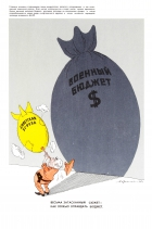 Cold War Bomb Balloon False Budget Abramov Soviet Cartoon