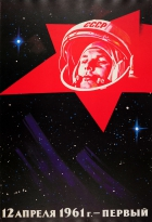 12 April 1961 Gagarin Cosmonaut Space USSR