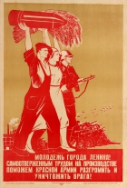 Youth of the City of Lenin Production Red Army USSR