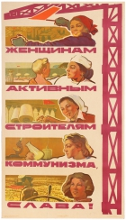 Glory to Women Builders of Communism USSR Feminism