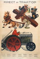 Cross and Tractor Anti Religion Cheremnykh USSR