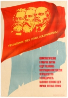 Proletarians Of All Countries Unite USSR Communism Peace