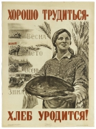 If You Work Well Bread Will Be Formed USSR
