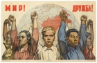 Peace And Friendship Ivanov USSR