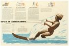 Water Skiing Sport Labour Movement USSR